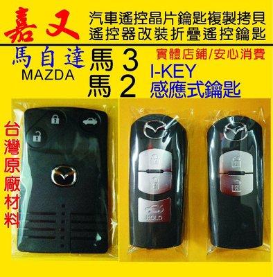 [嘉又]馬自達 馬2 馬3 馬5 馬6 PREMACY MPV CX-7 CX-9 I-KEY汽車晶片鑰匙摺疊遙控器