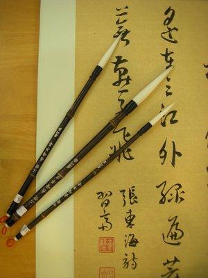 《麋研齋》毛筆禮盒: 長峰羊毫二號、長峰羊毫三號、長峰羊毫四號