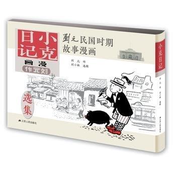 2~動漫 漫畫~小克日記(劉元民國時期故事漫畫,精裝,四色全彩)