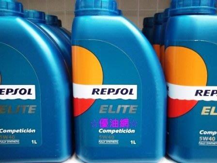 ☆優油網☆最新西班牙 REPSOL ELITE 5W/40 SN等級全合成機油滿11送1再送好禮