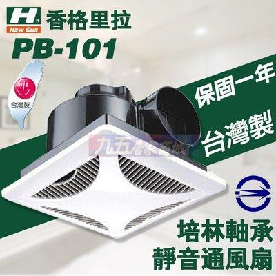 香格里拉PB-101浴室通風扇 明排抽風機 換氣扇《滾珠軸承 超靜音》『九五居家』售中一電工 樂奇 三菱 阿拉斯加 台達