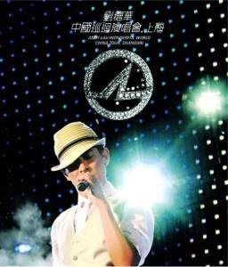 『藍光影視世界』BD25G【劉德華中國巡回演唱會.上海站】 2007
