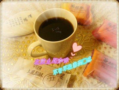 100%阿拉比卡咖啡豆(不酸不苦口感圓潤)專利包裝§FriendshipKaffee友誼主題咖啡-自研發獨家系列§