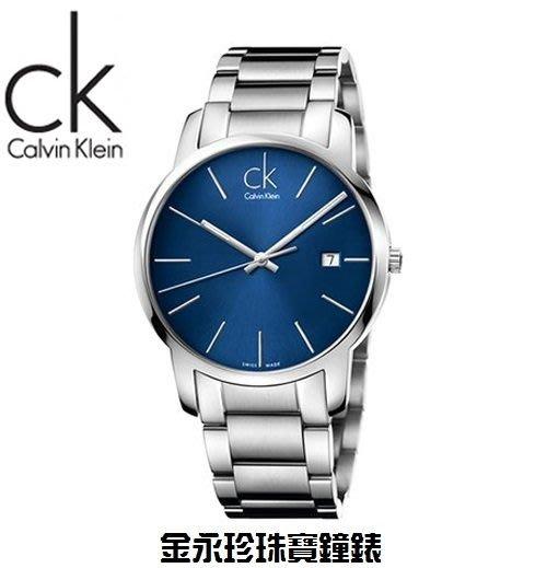 金永珍珠寶鐘錶*CK手錶Calvin Klein 原廠真品新款 K2G2G14N 藍面日期鋼帶 禮物 送鍍膜*