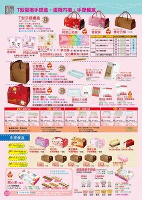 T型蛋捲手提盒、蛋捲禮盒、蛋糕內襯、蛋捲袋、手提餐盒、手提餐盒、鳳梨酥禮盒、鳳梨酥棉袋、折角點心袋、開窗手提盒、蛋糕杯