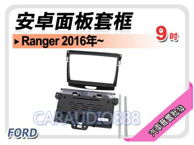 【提供七天鑑賞】福特 FORD Ranger 2016年~ 9吋安卓面板框 套框 FD-2552IX