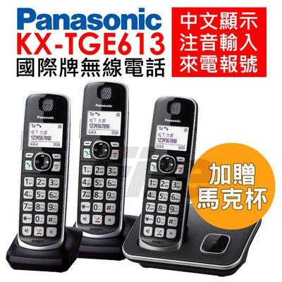 【贈馬克杯】Panasonic國際牌 KX-TGE613TWB 大螢幕 DECT數位 無線電話 中文顯示 TGE613