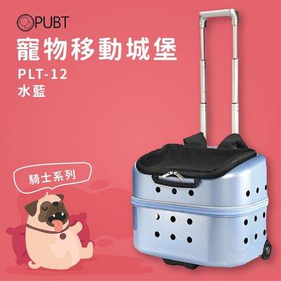 寵物移動城堡╳PUBT PLT-12 水藍 騎士系列 寵物外出包 寵物拉桿包 寵物 適用9kg以下犬貓