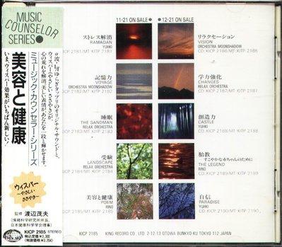 八八 - 美容と健康 POEM RINO MSIC COUNSELOR SERIES - 日版 CD