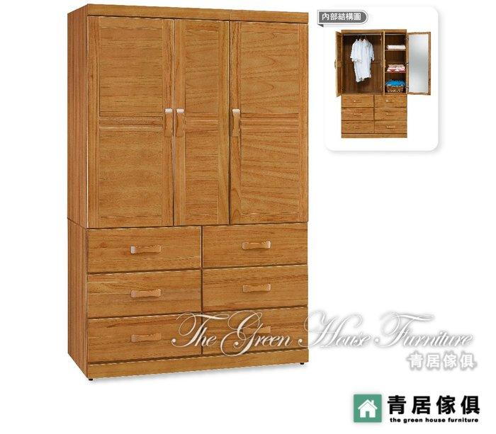 &青居傢俱&SHA-T8104-4 愛莉絲柚木4x7尺衣櫥(含鏡) - 大台北地區滿五千免運費