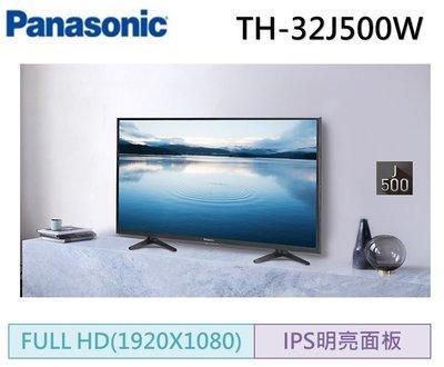 【含標準安裝】Panasonic 國際牌 32吋 FHD液晶電視 TH-32J500W