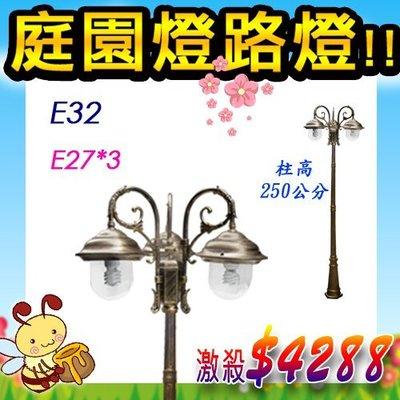 §LED333§(33HE32)E27*3 大路燈 古銅色 歐風典雅 路燈 庭院燈戶外燈 柱燈 特價$4288元