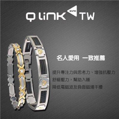 雙11特賣!Q-Link經典能量手環-解決失眠、情緒、專注力、健康、抗電磁波的好幫手!QLink