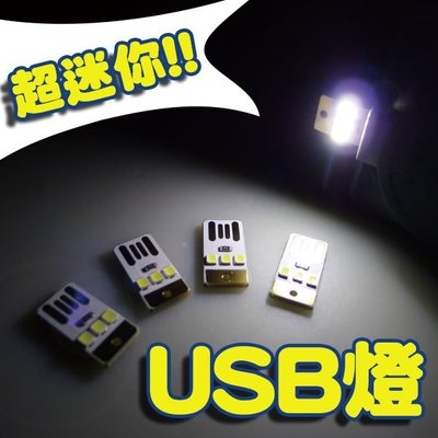【贈品禮品】B3235 片狀3LED燈/迷你/應急照明/行動電源/手電筒/閱讀燈/露營燈/旅行/攜帶方便