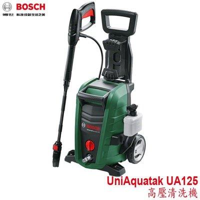 【MR3C】含稅附發票 BOSCH UniAquatak UA125 高壓清洗機 (06008A7A50)