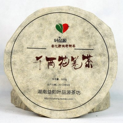 【柴鋪三館】湖南安化黑茶 2012年辰山百年老樹  野生純料 600克千兩餅