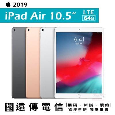 高雄國菲大社店 APPLE iPad Air 10.5吋 64G WIFI攜碼遠傳電信4G上網月繳999 手機優惠