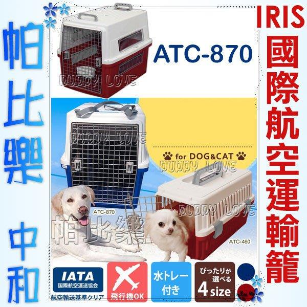 ◇◇◇帕比樂◇◇◇【運輸籠】IRIS-ATC-870-車用航空運輸籠(大).使用新日通貨運寄送