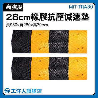 MIT-TRA30 減速帶 減速壟 停車場專用 降低巷道車速 停車場設備 車阻