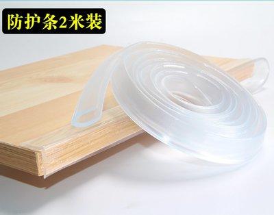【免運】桌邊透明防碰撞保護條嬰兒 寶寶安全防撞條u型茶幾玻璃防撞包邊條【3米長】