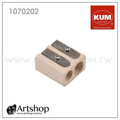【Artshop美術用品】德國 KUM 1070202 木製雙孔削筆器 (方形)