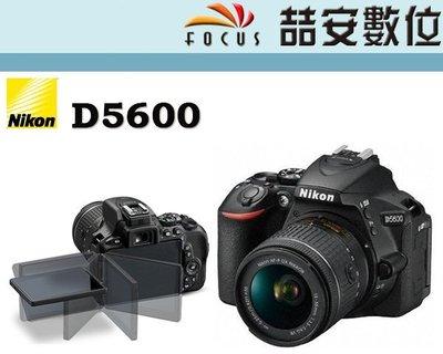 《喆安數位》 Nikon D5600 body 單機身  平輸 繁中介面 終身清感光元件 一年保固 #1