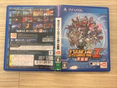 PS Vita PSV 第3次超級機器人大戰Z 天獄篇 純日版 售 1200