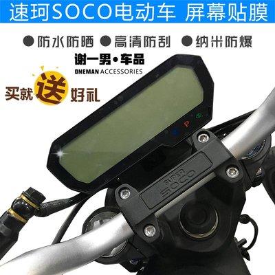 速珂SOCO電動車 屏幕貼膜TS/TC顯示屏保護貼紙儀表保護膜個性拉花
