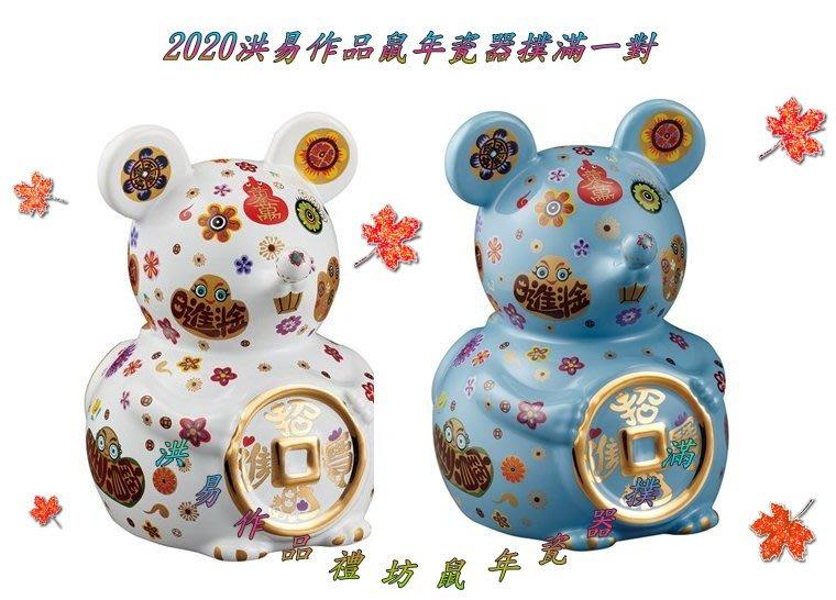 ~精選玉瓷~抗疫特區  2020洪易作品 禮坊 限量 鼠年瓷器撲滿一對~新品
