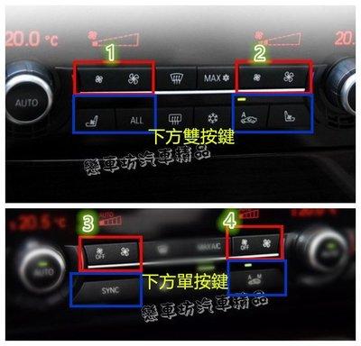 BMW F10 F11 F01 F02 冷氣 CD 按鍵 風量 電熱椅 循環 除霧 引擎 啟動 按鈕 F07 環保漆