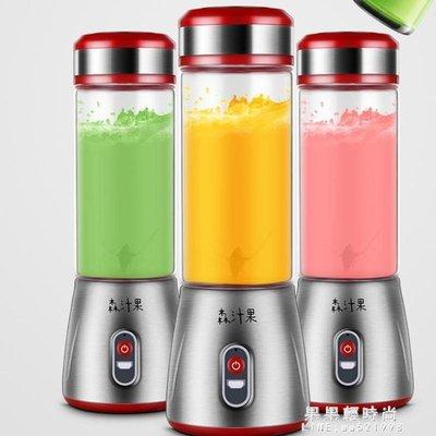 榨汁機 榨汁杯家用打炸水果小型電動果蔬多功能迷你學生榨汁機便攜充電式-薰衣草❂可開發票