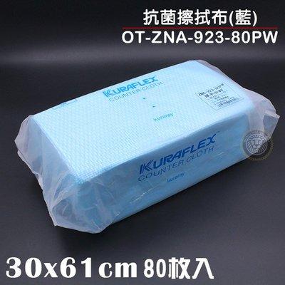 抗菌擦拭布(藍)  OT-ZNA-923-80PW清潔布不織布擦拭布 抗菌抹布無紡布拋棄式抹布 去污清油大慶餐飲設備 嚞