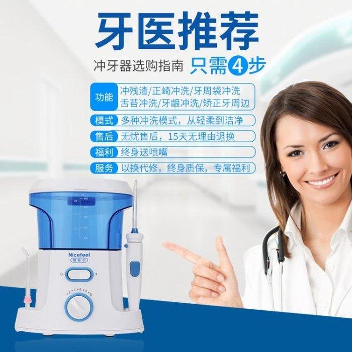 沖牙器家用正畸洗牙器電動水牙線牙齒沖洗器潔牙機口腔清潔洗牙機   WY