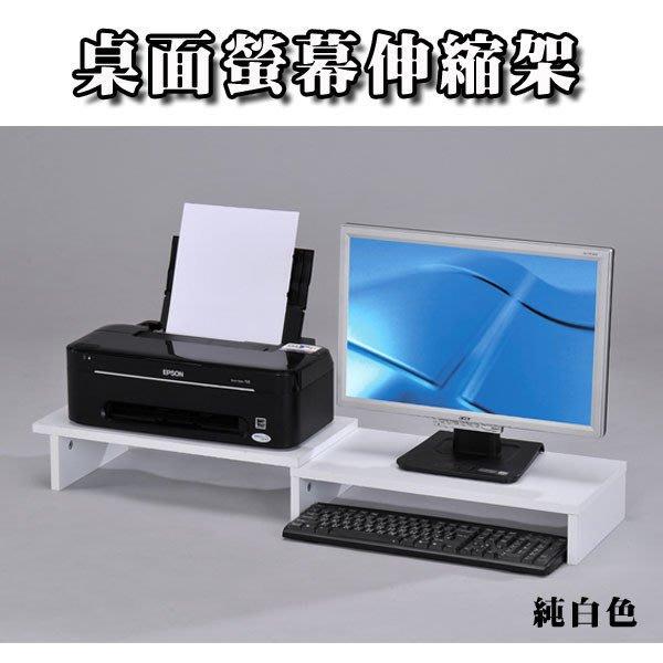 現代* LS-06 桌面螢幕伸縮架 展示架 電腦桌上架 多用途 呈列架 台灣製造DIY組裝 兩色
