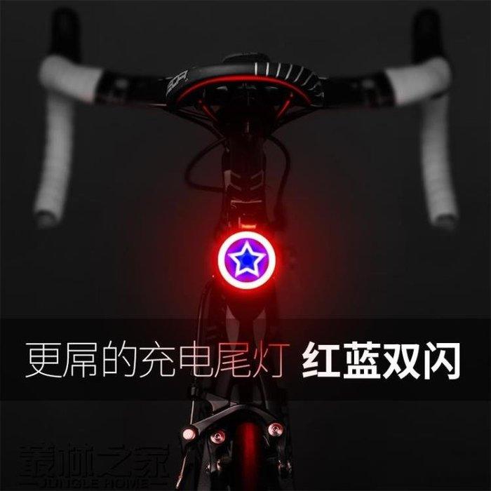 自行車尾燈警示燈USB充電防水騎行裝備自行車配件山地車尾燈