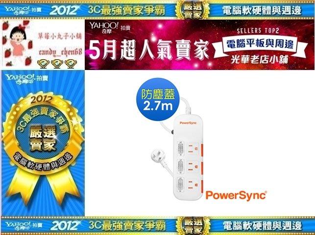 【35年連鎖老店】群加 PowerSync 三開三插防塵防雷擊延長線/2.7m(TPS333DN9027)有發票