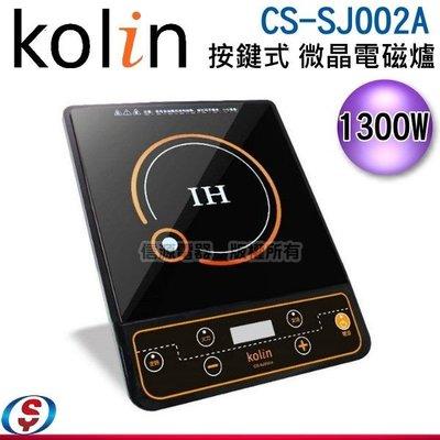 1300W【KOLIN 歌林 按鍵式 微晶電磁爐】CS-SJ002A / CSSJ002A