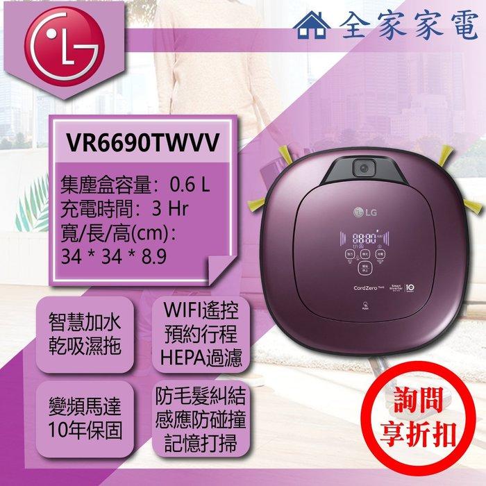 【問享折扣】LG 掃地機器人 VR6690TWVV【全家家電】另售濕拖吸塵器 A9K-MAX2 A9K-ULTRA3