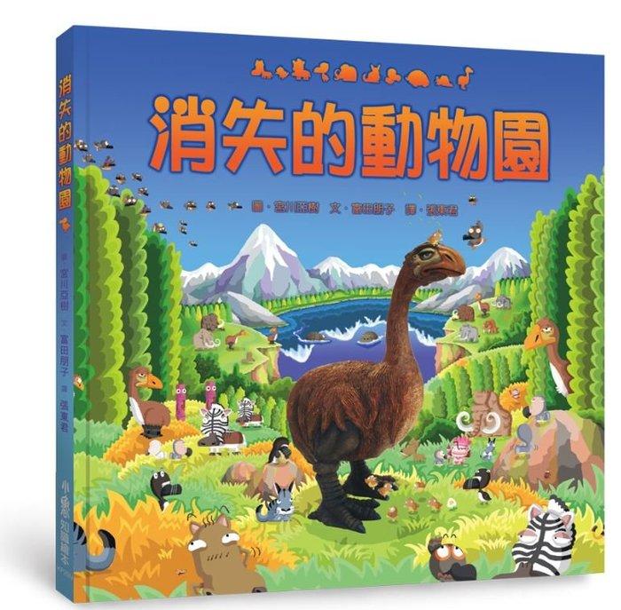 小魯 消失的動物園(二版) 350