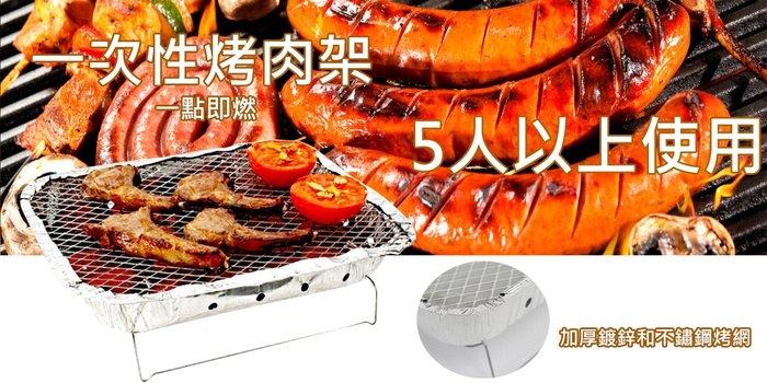 烤肉架 烤爐 烤具 中秋 烤肉 爐具 坎具 露營 烤肉墊 一次性烤肉架 我們的創意生活館 【3G098-2】
