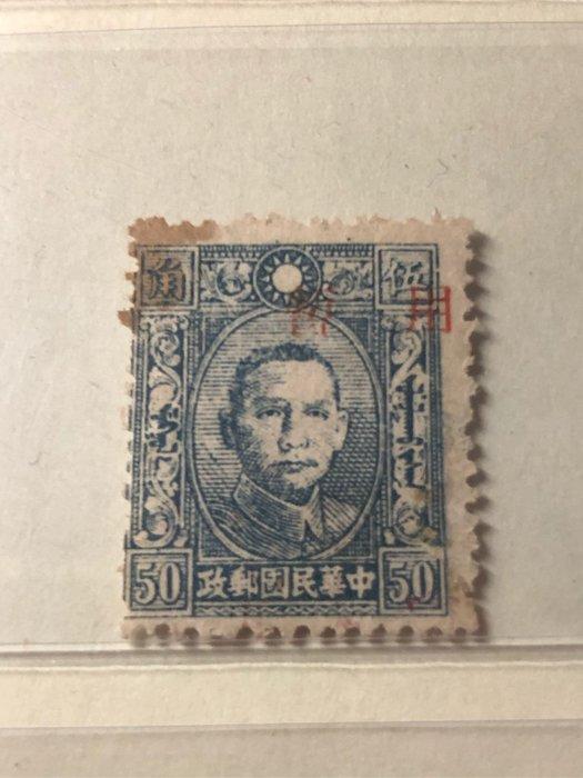 國父像蒙文郵票加蓋移位變體1枚 此票加蓋變體相當少見 特價1500元