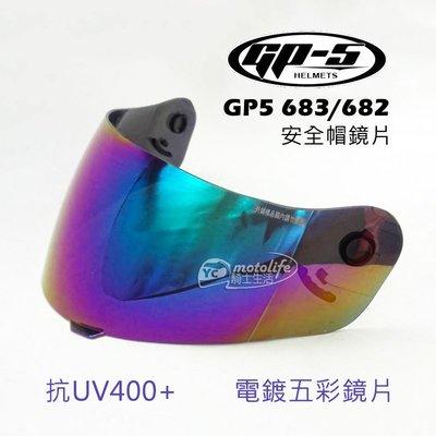 YC騎士生活_GP5安全帽 鏡片 683 682 電五彩 電鍍五彩鏡片 抗刮耐磨 抗UV紫外線 原廠安全帽配件 GP-5