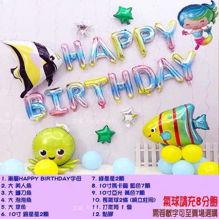 ◎艾妮 EasyParty ◎ 現貨🎈【美人魚氣球套餐】 美人魚派對 氣球派對 女兒生日 女寶周歲 海洋氣球 派對佈置