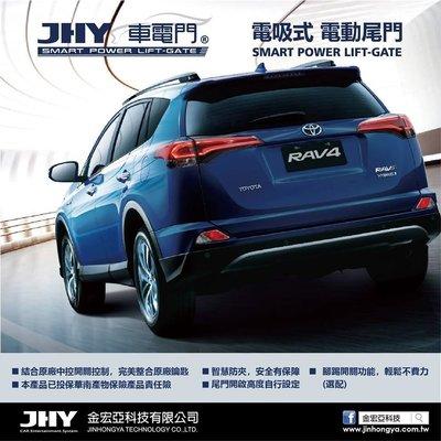 幸福車坊 JHY 金宏亞科技 RAV4...