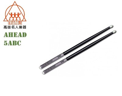 【名人樂器】AHEAD 5ABC CONCERT 鋁合金鼓棒