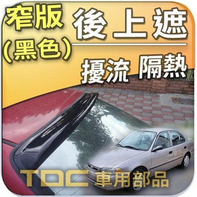 【TDC車用部品】後擋遮陽板,黑色 窄版,福特,FORD,METROSTAR,ACTIVA,TIERRA,後上遮,後導流