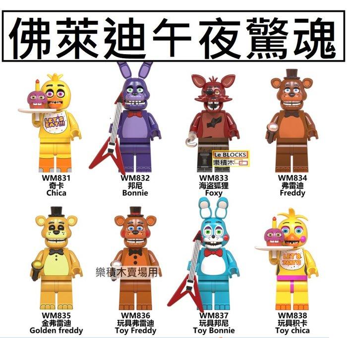 2677 樂積木【預購】第三方 佛萊迪五夜驚魂 午夜熊 八款一組 袋裝 兔子 氣球男孩 奇卡 抽抽樂 電玩 WM6074