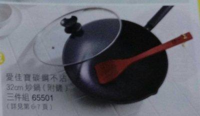 愛佳寶碳鋼不沾32cm炒鍋(附鏟)三件組  購買價:478元
