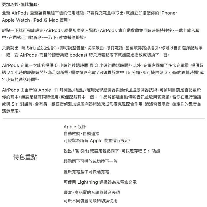 Apple AirPods 二代 藍芽耳機【Apple A2031 A2032】 公司貨