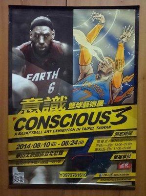 CONSCIOUS 3 意識」籃球藝術展海報